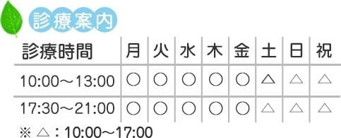 平日9時~13時 14時半~19時 土曜日9時~13時 事故治療8時30分~、夜20時まで受付可能