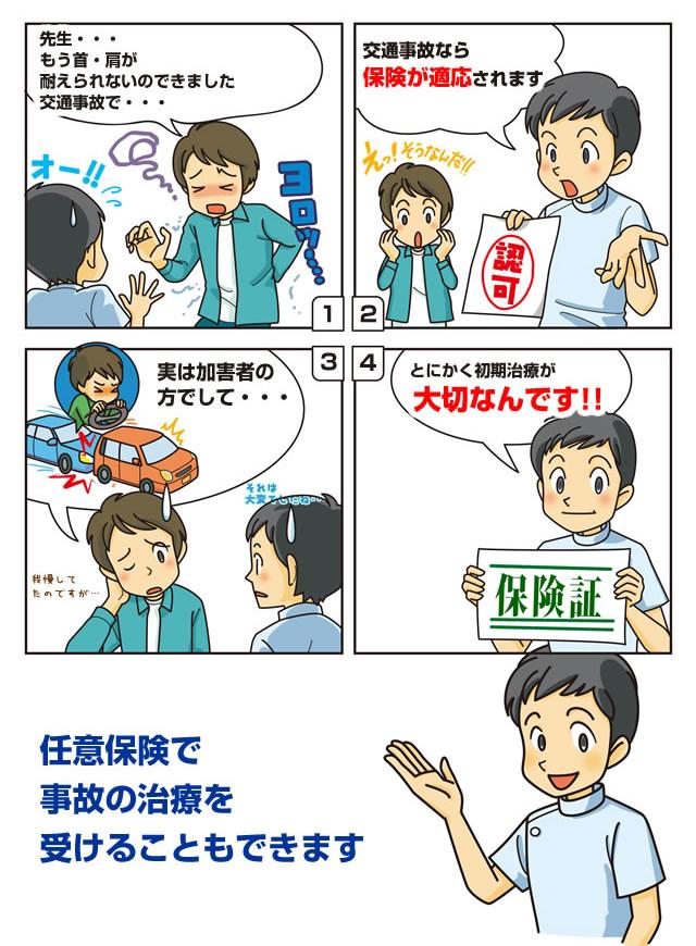 福岡交通事故治療comic