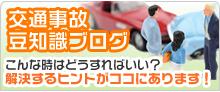 交通事故豆知識ブログ