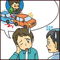 福岡交通事故治療加害者の確認