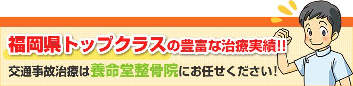 福岡県トップクラスの豊富な治療実績 交通事故治療は養命堂整骨院におまかせください
